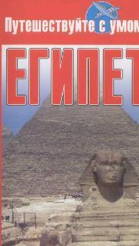 Кузнецова Е. (сост.) Египет