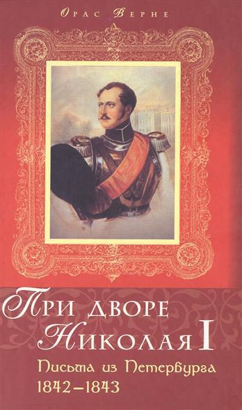 При дворе Николая 1 Письма из Питербурга 1842-1843