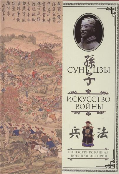 Сунь-Цзы Искусство войны