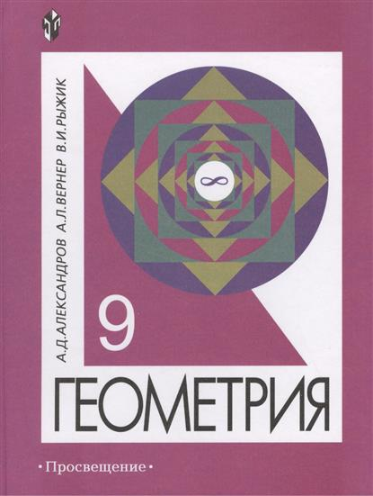 Геометрия: учебное пособие для 9 класса с углубленным изучением математики