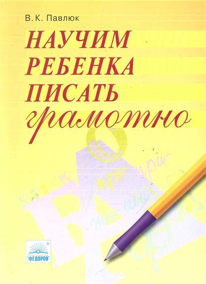 Научим ребенка писать грамотно