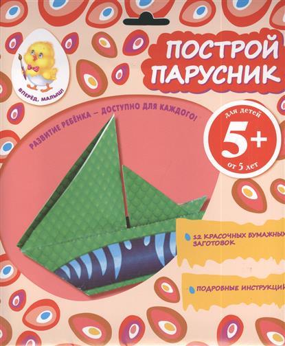 Цветкова Н. (ред.) Построй парусник. 12 красочных бумажных заготовок. Подробные инструкции. Для детей от 5 лет