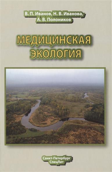 Медицинская экология. Учебник для медицинских вузов