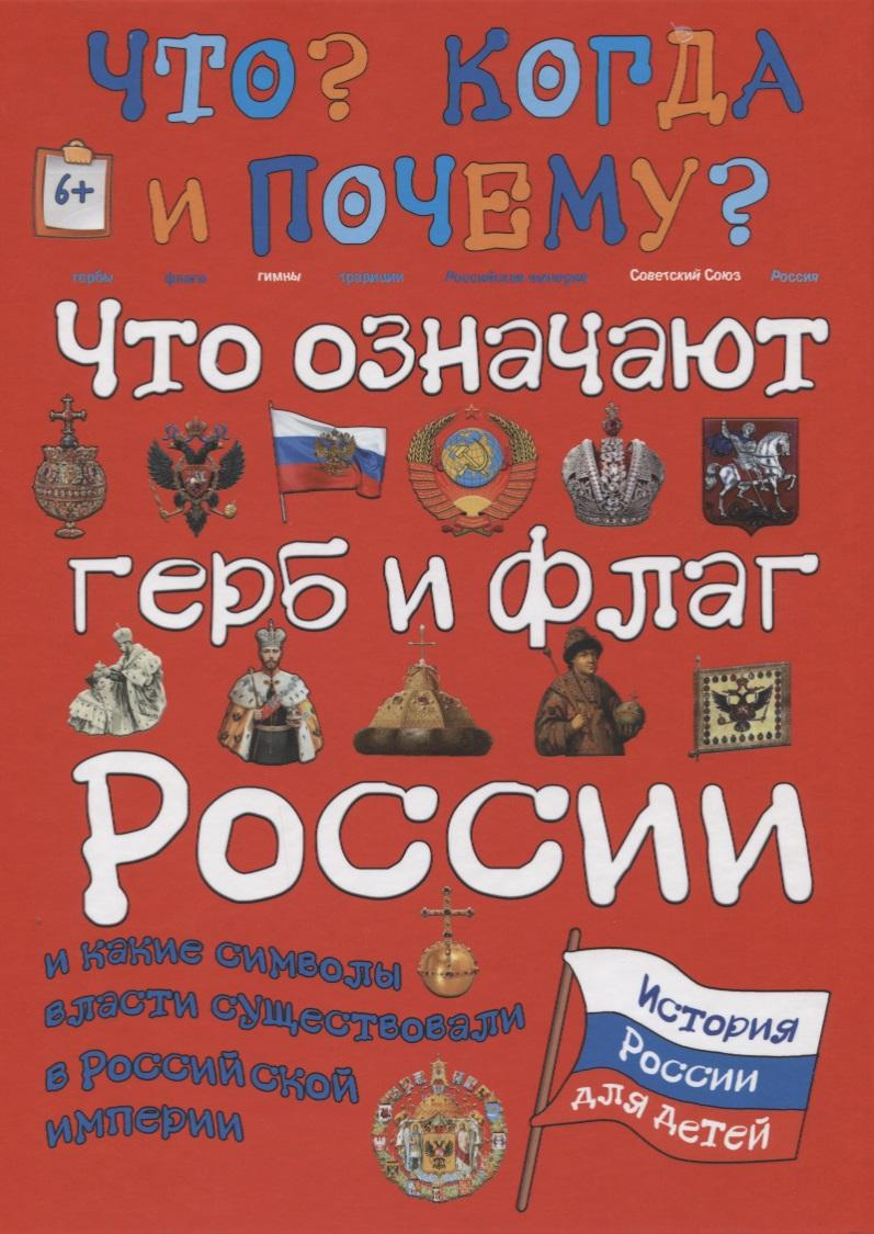 Что означают герб и флаг России и какие символы власти существовали в Российской империи