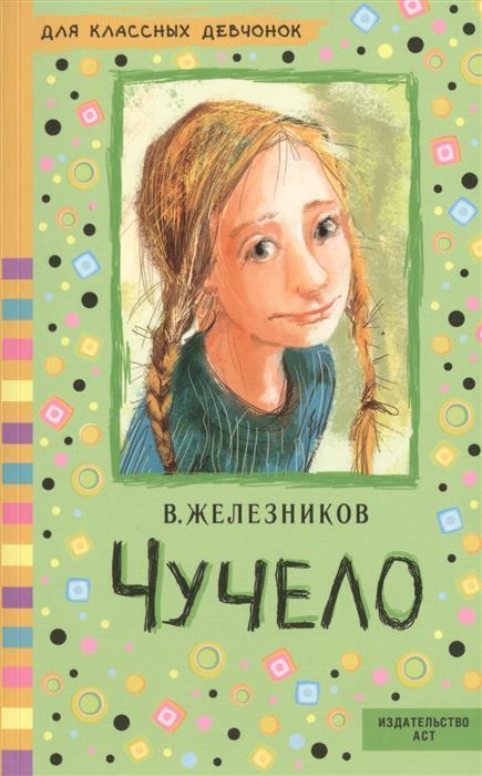 Чучело ( Железников В. )