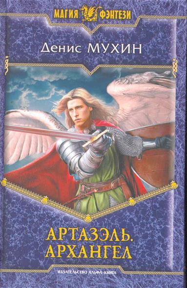 Мухин Д. Артазэль Архангел денис мухин артазэль архангел