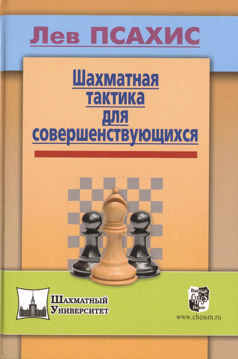 Псахис Л. Шахматная тактика для совершенствующихся калиниченко н шахматная тактика начальный курс