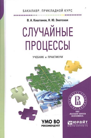 Каштанов В., Энатская Н. Случайные процессы. Учебник и практикум для прикладного бакалавриата костюнин в эконометрика учебник и практикум для прикладного бакалавриата