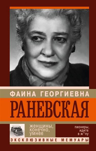 Фаина Георгиевна Раневская. Женщины, конечно, умнее