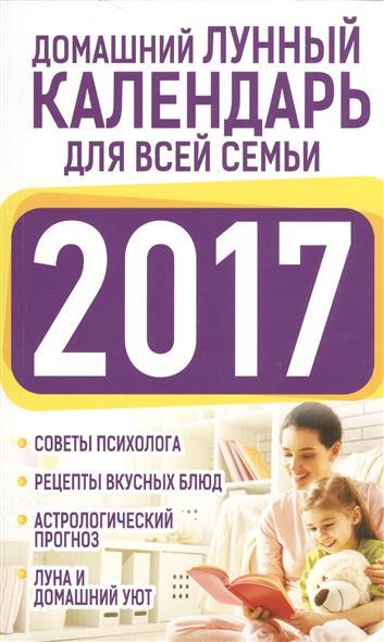 Домашний лунный календарь для всей семьи на 2017