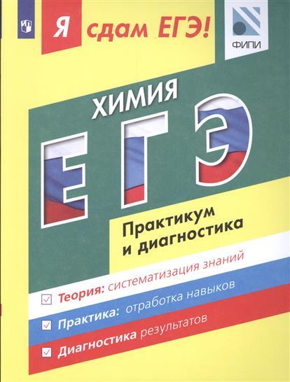 Химия. ЕГЭ. Модульный курс. Практикум и диагностика. Учебное пособие для общеобразовательных организаций