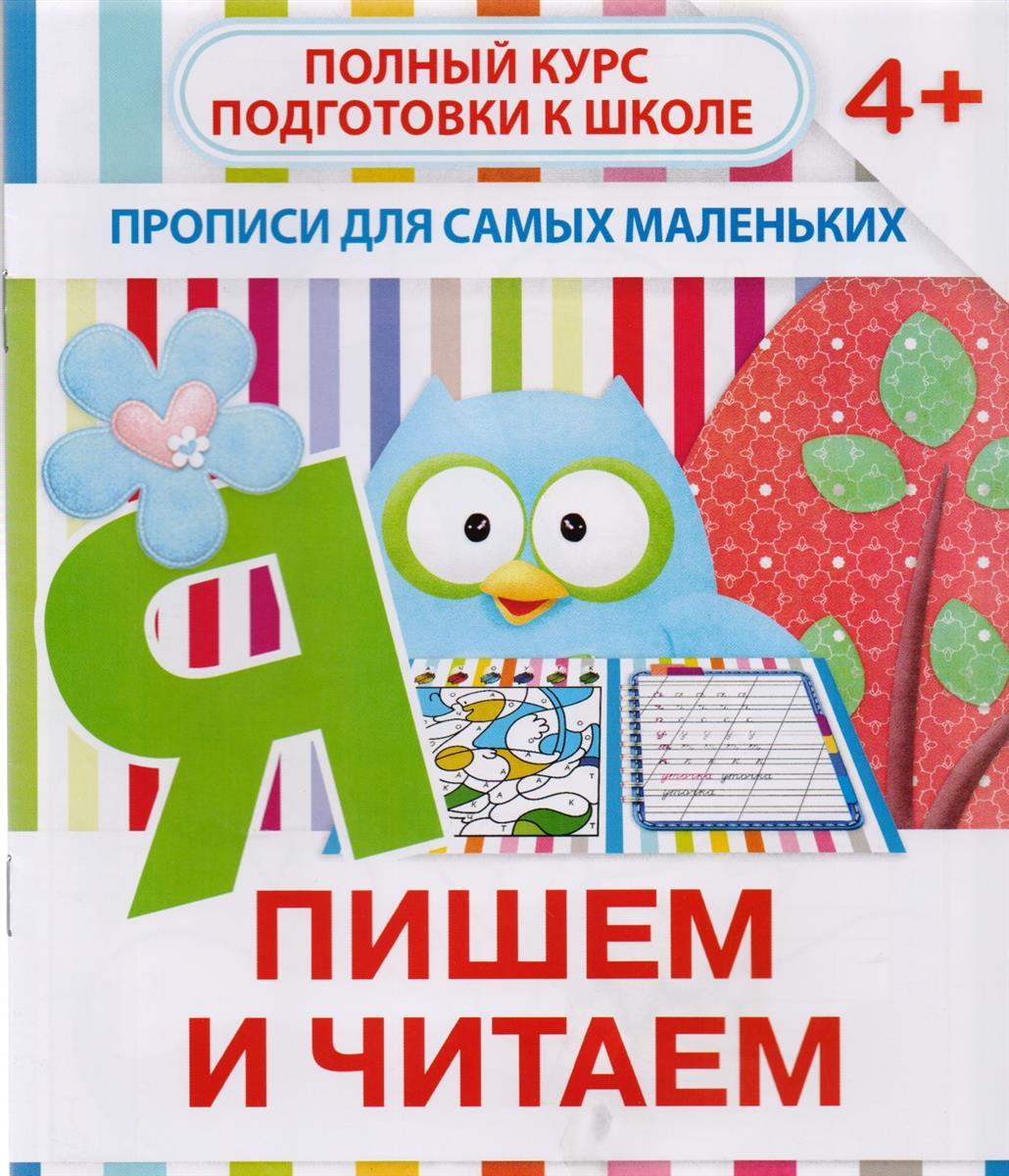 Ивлева В. Пишем и читаем. Полный курс подготовки к школе