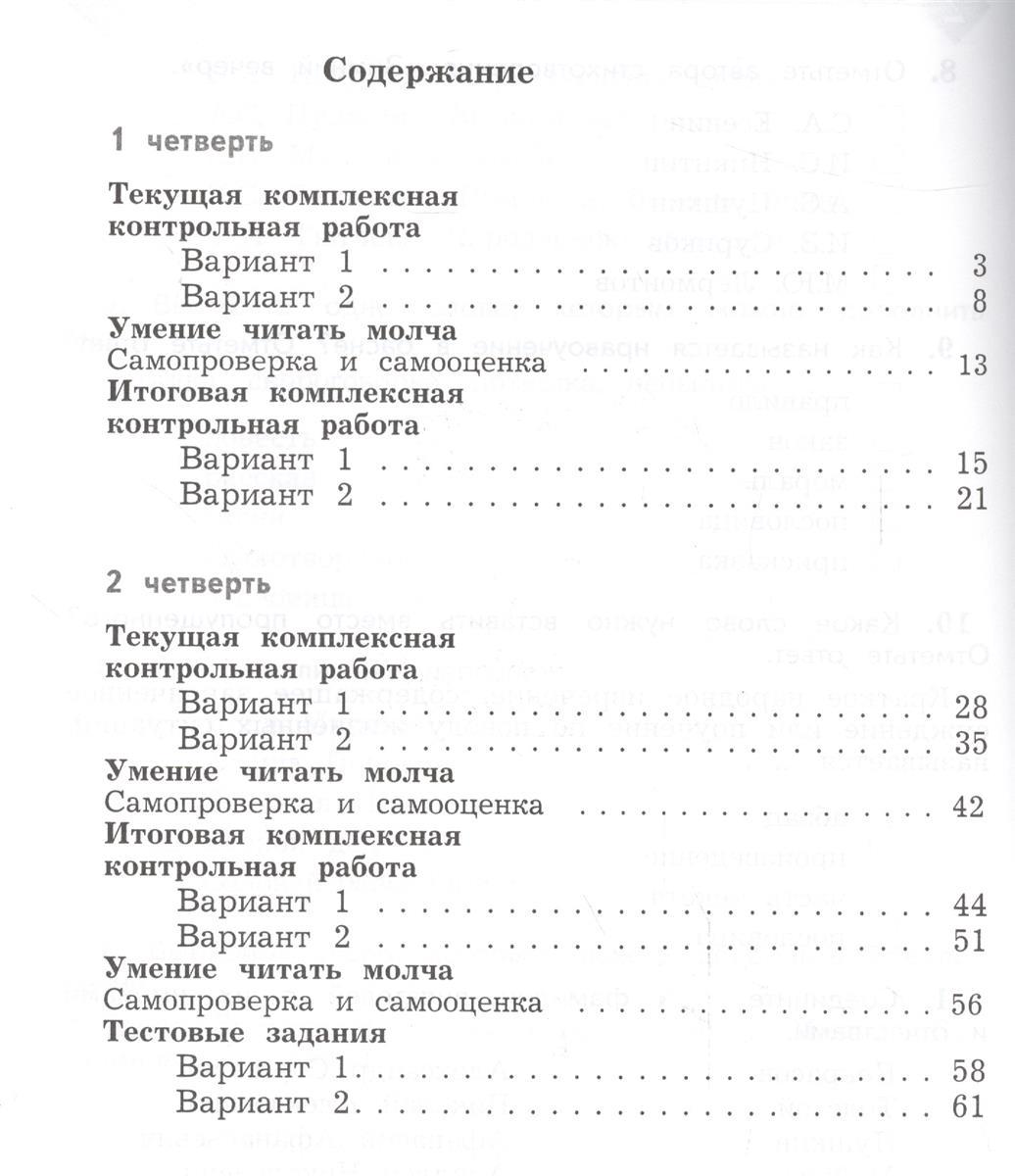 Ефросинина проверочные работы по чтению 3 класс 1 полугодие