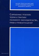 Свердлык Г. (ред.) Современные проблемы теории и практики рекламного законодательства, права и правоотношений ISBN: 5951602203 проблемы теории и практики управления 1 2015
