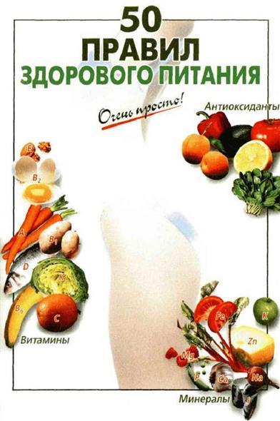 50 правил здорового питания