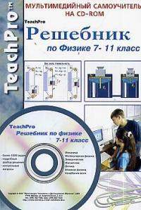 TeachPro Решебник по физике 7-11 кл