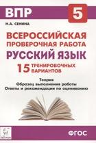 Русский язык. 5 класс. Подготовка к всероссийским проверочным работам. 15 тренировочных вариантов