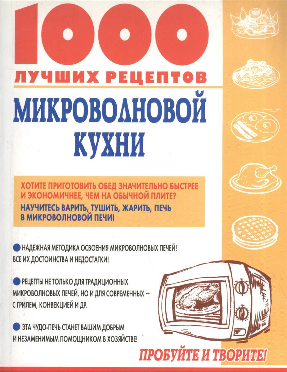 Рошаль В. (сост.) 1000 лучших рецептов микроволновой кухни