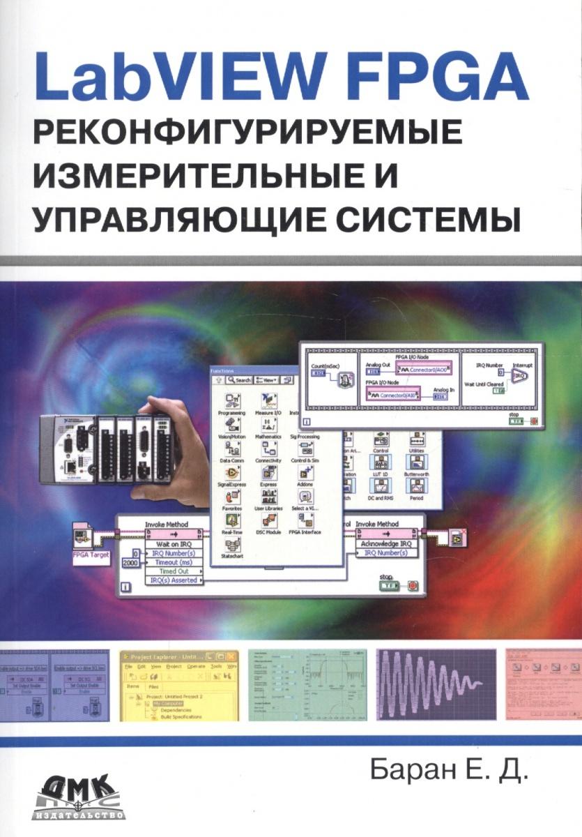 Баран Е. LabVIEW FPGA. Реконфигурируемые измерительные и управляющие системы андрей алексейченко лазерные информационно измерительные системы