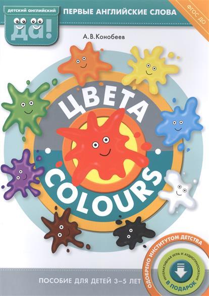 Цвета. Colours. Пособие для детей 3-5 лет. Первые английские слова