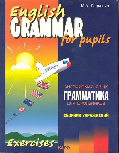 Грамматика англ. языка... Сб. упр. Кн.3