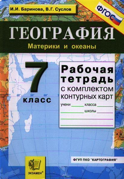 Рабочая тетрадь по географии Материки и океаны. С комплектом контурных карт. 7 класс. Издание пятое, переработанное и дополненное