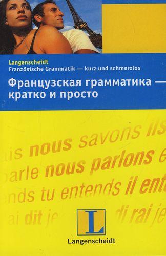 Французская грамматика кратко и просто