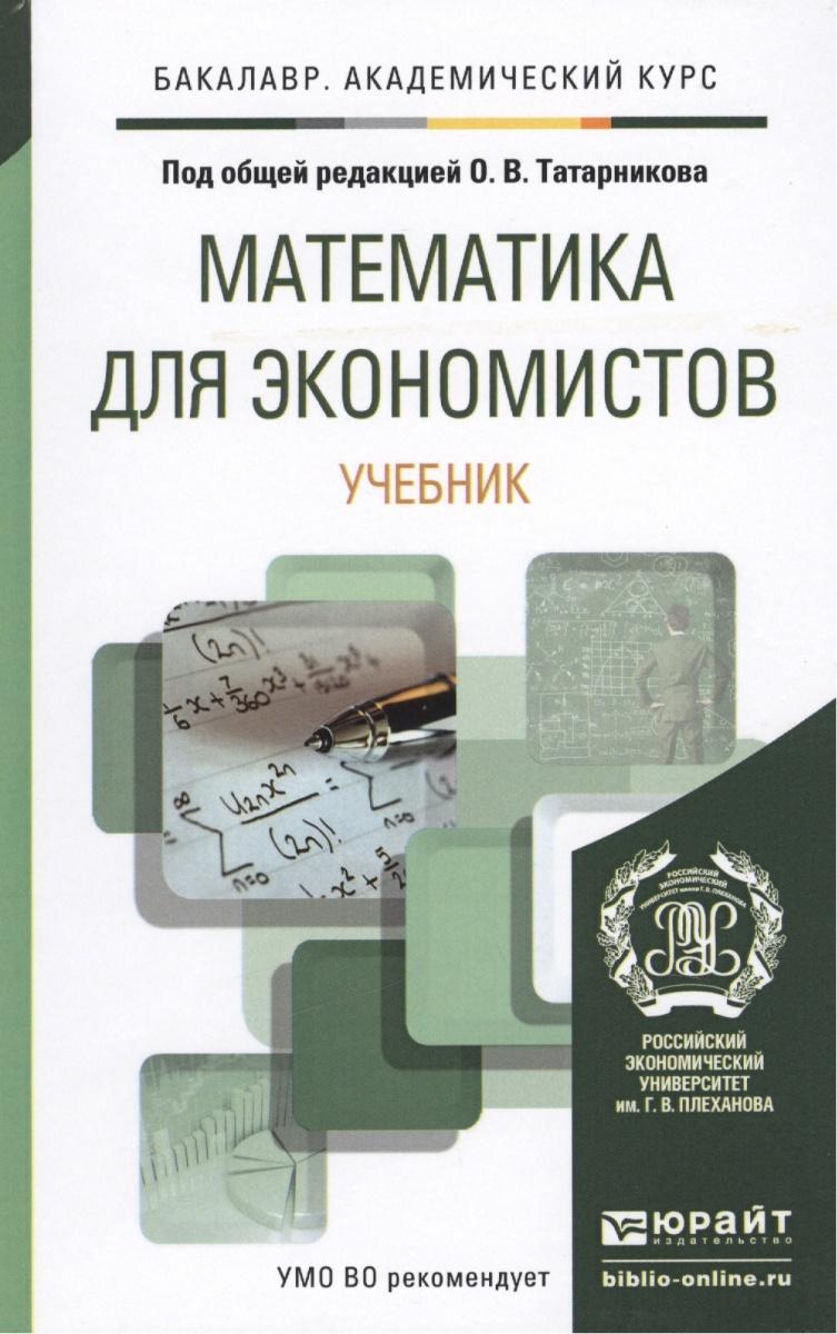Татарников О. (ред.) Математика для экономистов. Учебник для академического бакалавриата