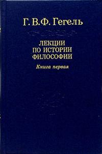Гегель Г. Лекции по истории философии Кн.1 издательство иддк лекции по экономике