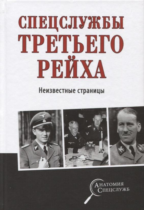 Колпакиди А. (сост.) Спецслужбы Третьего рейха. Неизвестные страницы
