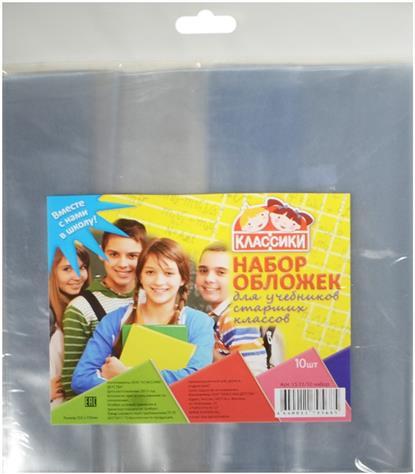 Обложки для учебников, 232*335мм, 10 шт.