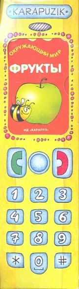 Двинина Л. (худ.) Телефон двинина л волшебные подарки фей