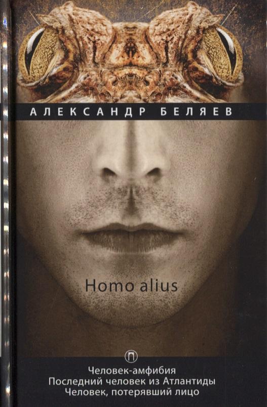 Беляев А. Homo alius. Человек-амфибия. Последний человек из Атлантиды. Человек, потерявший лицо Том 3 беляев а р человек амфибия романы