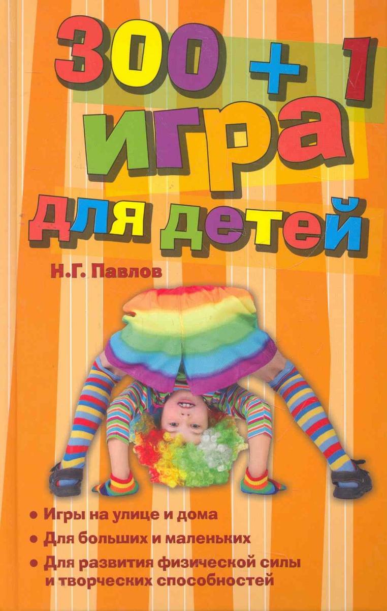 Павлов Н. 300 + 1 игра для детей павлов н 300 1 игра для детей