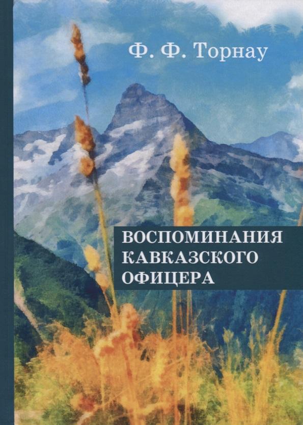 Торнау Ф. Воспоминания кавказского офицера