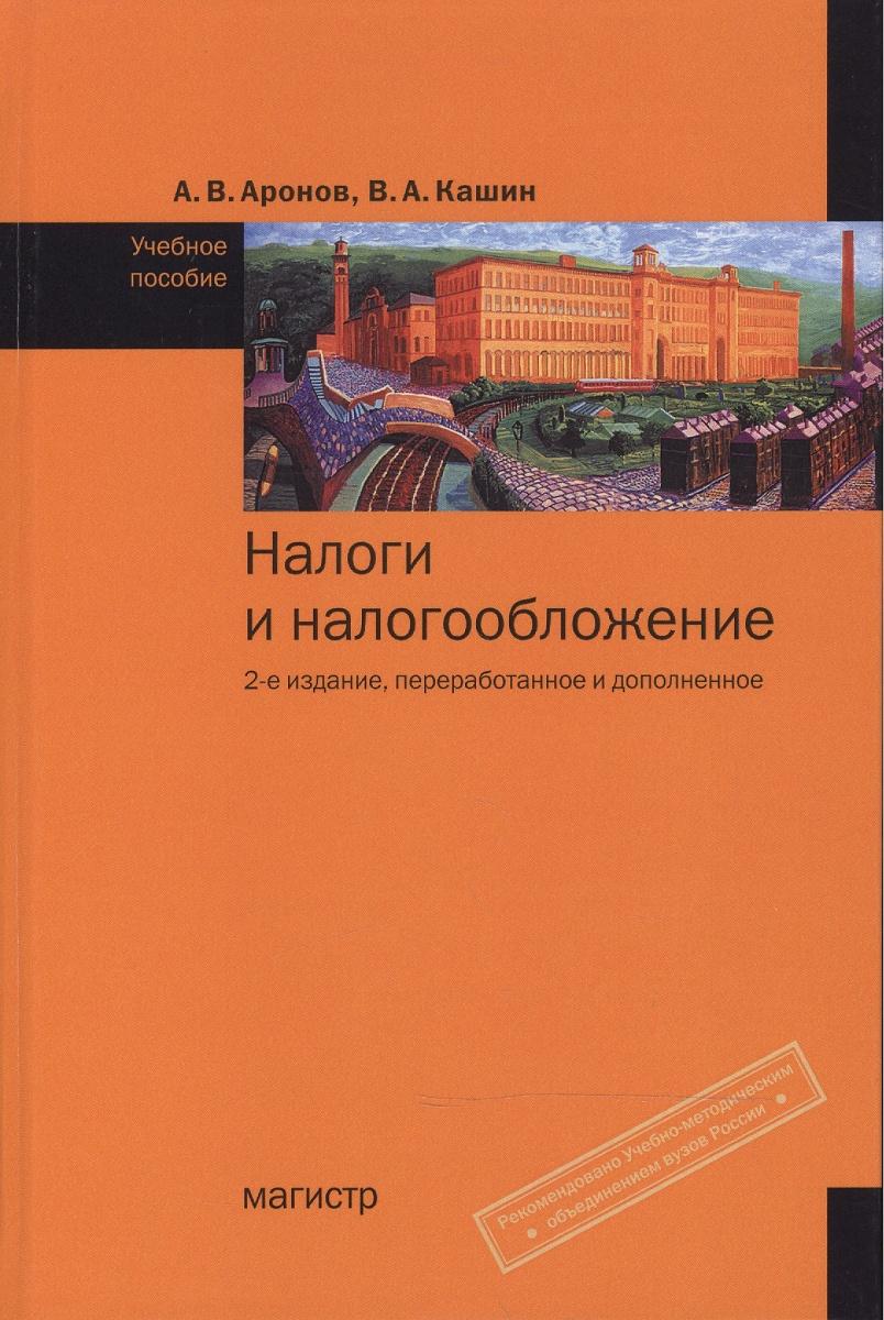 Аронов А., Кашин В. Налоги и налогообложение Аронов а б паскачев налоги и налогообложение