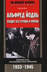Альфред Йодль Солдат без страха и упрека