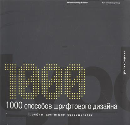 Книга 1000 способов шрифтового дизайна. Шрифты достигшие совершенства. Wilson Harvey/Loewy