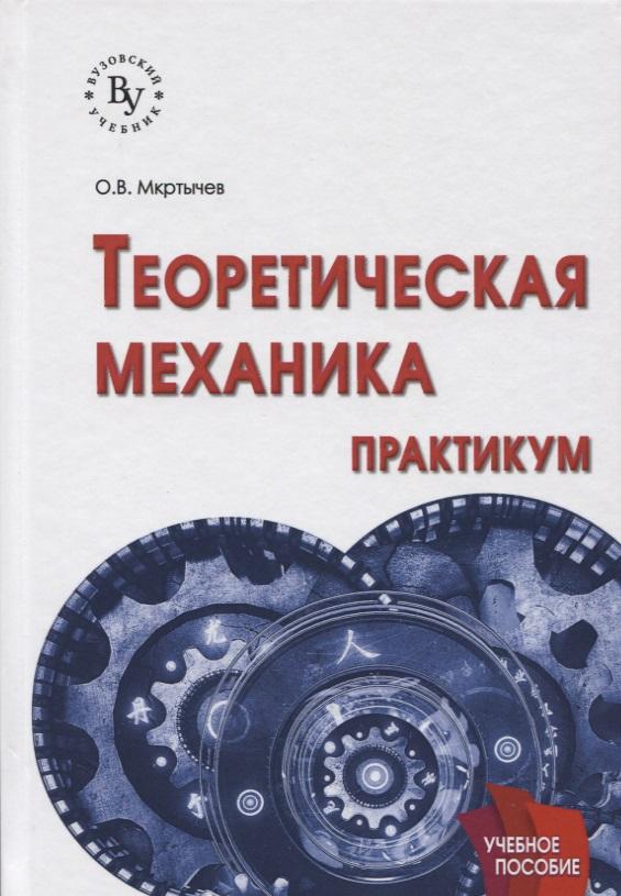 Теоретическая механика. Практикум. Учебное пособие
