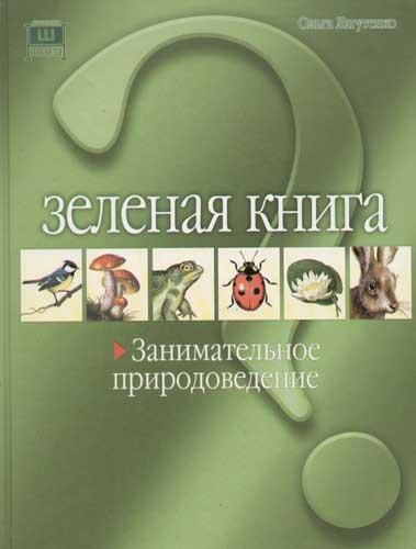 Зеленая книга Занимательное природоведение