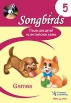 Песни для детей на англ. языке Кн.5 Games