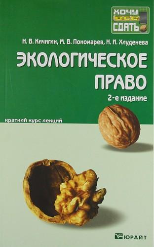 Хлуденева Н. Экологическое право