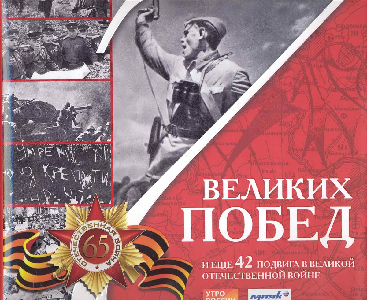 Лубченков Ю., Попов Ю. 7 великих побед и еще 42 подвига в Велик. Отеч. войне