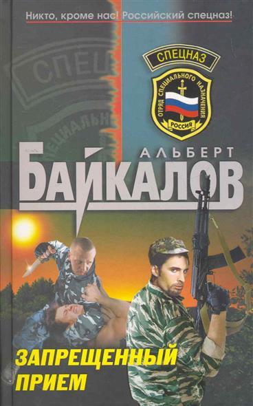 Байкалов А. Запрещенный прием альберт байкалов уничтожить взрывом
