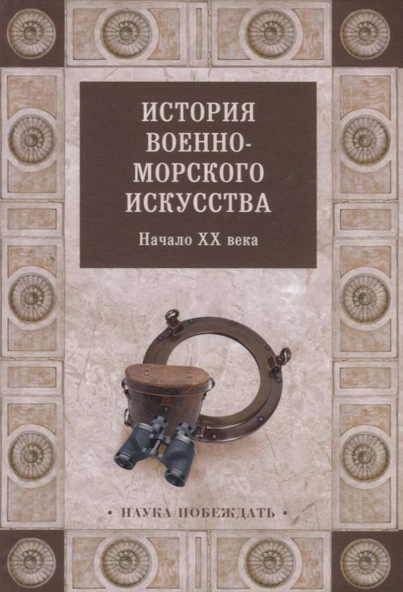 Смирнов Н. (ред.) История военно-морского искусства. Начало ХХ века ISBN: 9785448401831