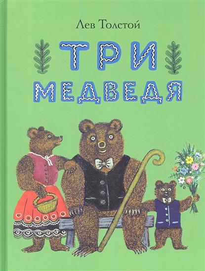 Толстой Л. Три медведя л толстой три медведя