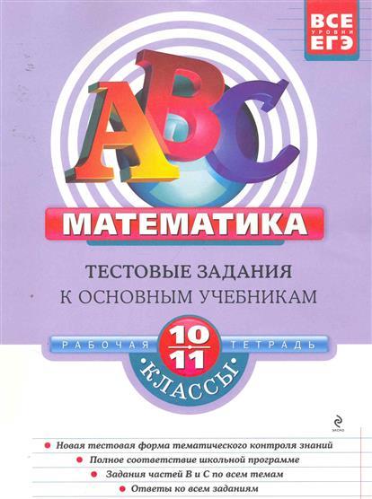 Математика 10-11 кл. Тест. задания к осн. учеб. Р/т