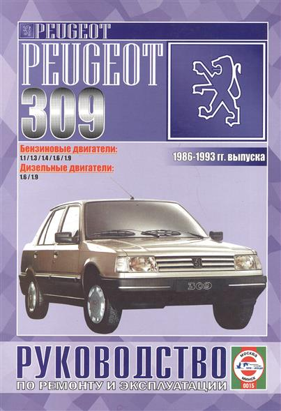 Деревянко В. (сост.) Peugeot 309. Руководство по ремонту и эксплуатации. Бензиновые двигатели. Дизельные двигатели. 1986-1993 гг. выпуска