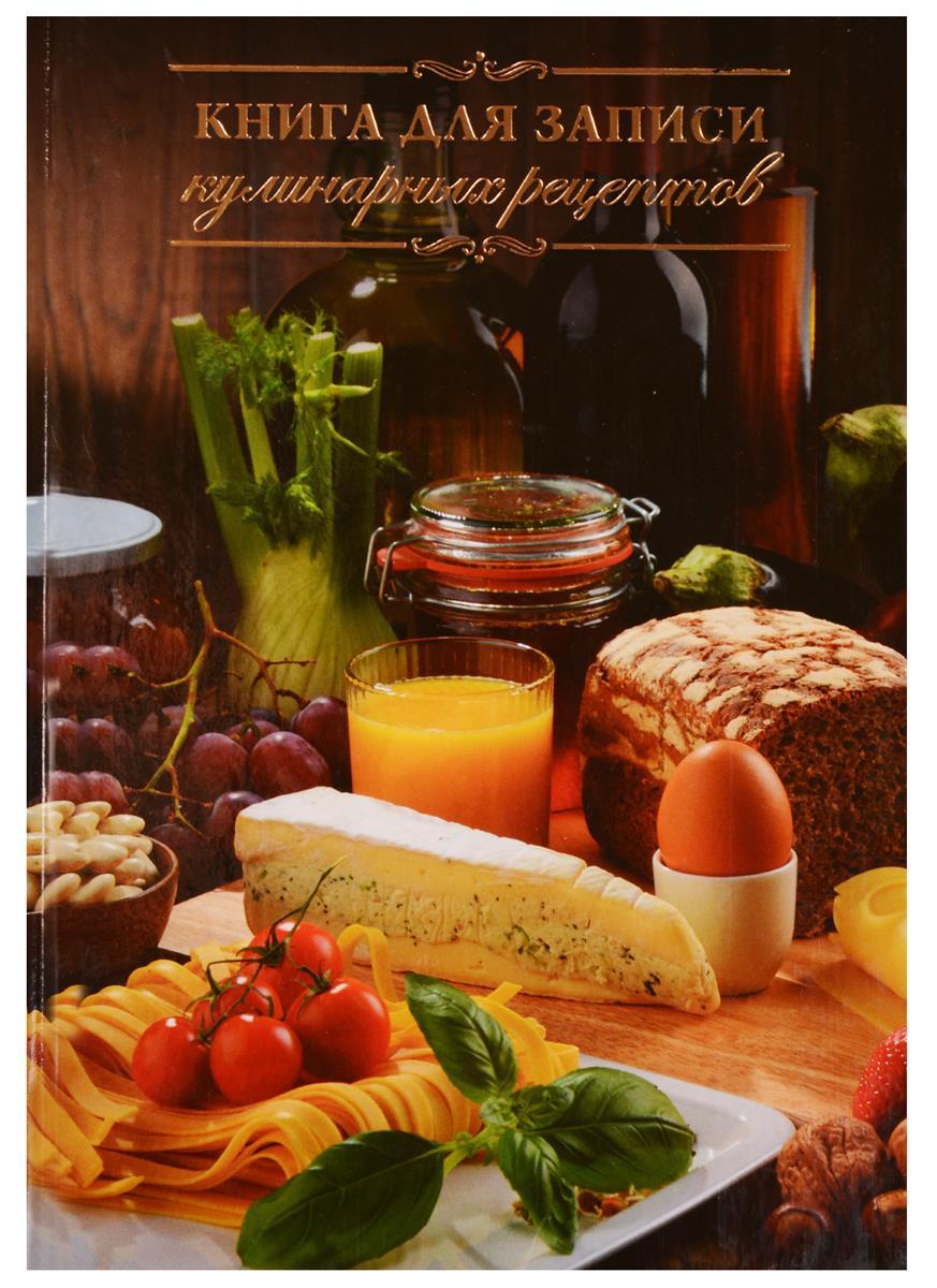 Книга для записи кулинарных рецептов А5 96 листов
