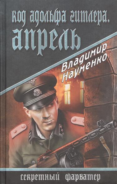 Науменко В. Код Адольфа Гитлера. Апрель апрель ползунки апрель